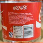 Coke-Bottle