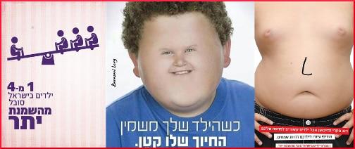 Israeli billboards